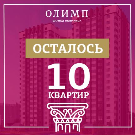 Осталось 10 квартир!